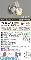 コイズミ照明 AU40624L LED防雨型スポット【送料無料】