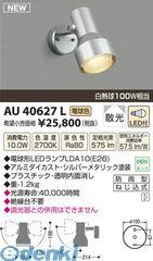 コイズミ照明 AU40627L LED防雨型スポット【送料無料】