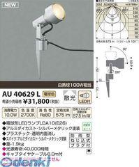 コイズミ照明 AU40629L LED防雨型スポット【送料無料】
