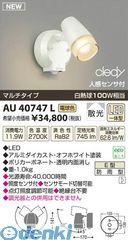 コイズミ照明 [AU40747L] LED防雨型スポット【送料無料】