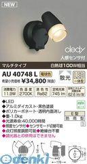 コイズミ照明 [AU40748L] LED防雨型スポット【送料無料】