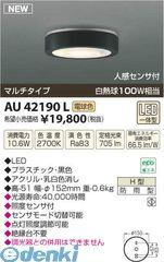コイズミ照明 [AU42190L] LED防雨型直付器具