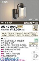 コイズミ照明 [AU42199L] LED防雨ブラケット【送料無料】