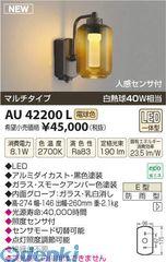 コイズミ照明 AU42200L LED防雨ブラケット【送料無料】