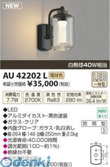 コイズミ照明 AU42202L LED防雨ブラケット【送料無料】