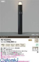 コイズミ照明 AU42254L LEDガーデンライト【送料無料】