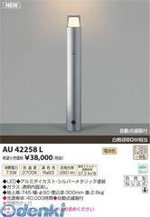 コイズミ照明 AU42258L LEDガーデンライト【送料無料】