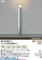 コイズミ照明 AU42261L LEDガーデンライト【送料無料】