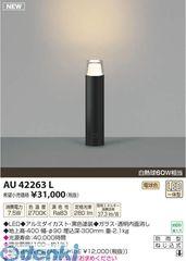 コイズミ照明 AU42263L LEDガーデンライト【送料無料】