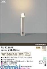 コイズミ照明 AU42265L LEDガーデンライト【送料無料】