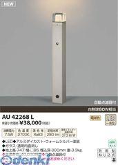 コイズミ照明 AU42268L LEDガーデンライト【送料無料】