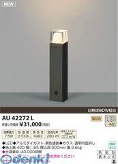 コイズミ照明 AU42272L LEDガーデンライト【送料無料】