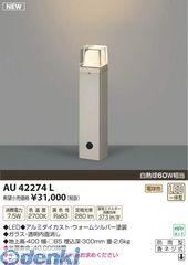コイズミ照明 AU42274L LEDガーデンライト【送料無料】