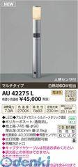 コイズミ照明 AU42275L LEDガーデンライト【送料無料】