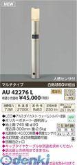 コイズミ照明 AU42276L LEDガーデンライト【送料無料】
