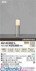 コイズミ照明 AU42282L LEDガーデンライト【送料無料】