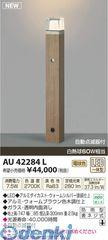 コイズミ照明 AU42284L LEDガーデンライト【送料無料】