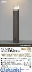 コイズミ照明 AU42285L LEDガーデンライト【送料無料】