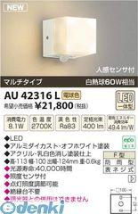 コイズミ照明 AU42316L LED防雨ブラケット【送料無料】