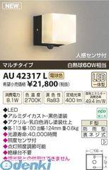 コイズミ照明 AU42317L お得なキャンペーンを実施中 送料無料 LED防雨ブラケット ふるさと割