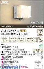 コイズミ照明 AU42318L LED防雨ブラケット【送料無料】