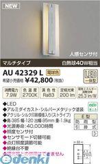 コイズミ照明 AU42329L LED防雨ブラケット【送料無料】