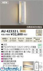 コイズミ照明 [AU42332L] LED防雨ブラケット【送料無料】