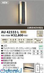 コイズミ照明 [AU42333L] LED防雨ブラケット【送料無料】