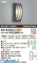 コイズミ照明 AU42352L LED防雨ブラケット【送料無料】