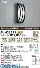 コイズミ照明 AU42353L LED防雨ブラケット【送料無料】