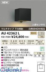 コイズミ照明 AU42362L LED防雨ブラケット【送料無料】