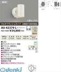 コイズミ照明 [AU42379L] LED防雨型スポット【送料無料】