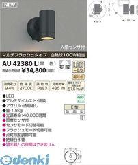 コイズミ照明 [AU42380L] LED防雨型スポット【送料無料】