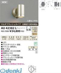 コイズミ照明 [AU42382L] LED防雨型スポット【送料無料】