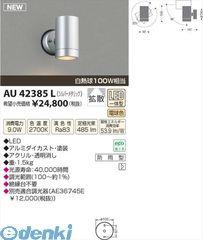 コイズミ照明 AU42385L LED防雨型スポット【送料無料】