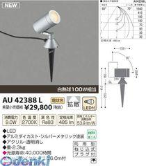 コイズミ照明 AU42388L LEDガーデンライト【送料無料】