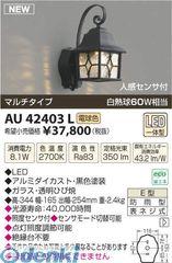 コイズミ照明 [AU42403L] LED防雨ブラケット【送料無料】