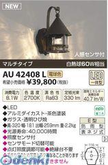 コイズミ照明 [AU42408L] LED防雨ブラケット【送料無料】