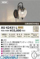 コイズミ照明 [AU42431L] LED防雨ブラケット【送料無料】