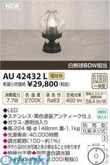 コイズミ照明 AU42432L LED門柱灯【送料無料】