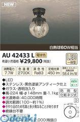 コイズミ照明 AU42433L LED防雨型直付器具【送料無料】