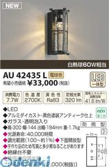 コイズミ照明 [AU42435L] LED防雨ブラケット【送料無料】