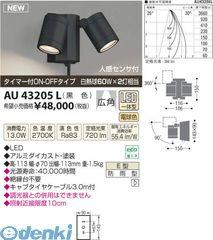 コイズミ照明 [AU43205L] LED防雨型スポット【送料無料】