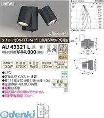 コイズミ照明 AU43321L LED防雨型スポット【送料無料】