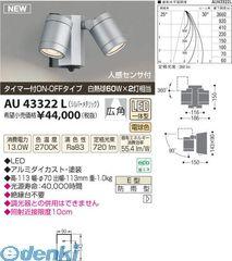 コイズミ照明 AU43322L LED防雨型スポット【送料無料】