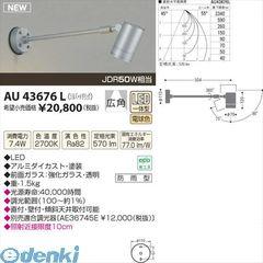 コイズミ照明 AU43676L LED防雨型スポット