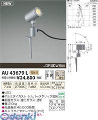 コイズミ照明 AU43679L LED防雨型スポット【送料無料】