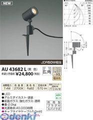 コイズミ照明 AU43682L LED防雨型スポット【送料無料】