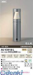 コイズミ照明 AU43918L LEDガーデンライト【送料無料】
