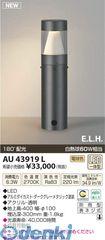 コイズミ照明 AU43919L LEDガーデンライト【送料無料】